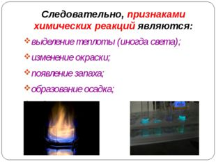 Следовательно, признаками химических реакций являются: выделение теплоты (ино