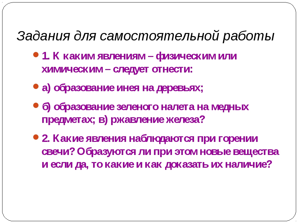 Задания для самостоятельной работы 1. К каким явлениям – физическим или химич...