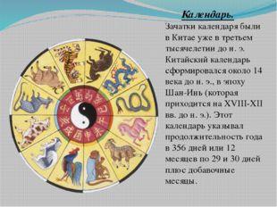 Календарь. Зачатки календаря были в Китае уже в третьем тысячелетии до н. э.