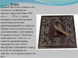 Компас Первый прототип компаса, как считается, появился во времена династии