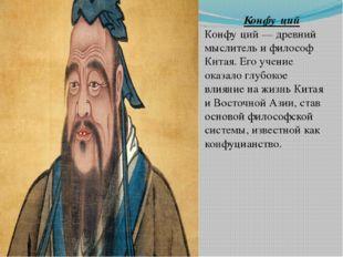 Конфу́ций Конфу́ций — древний мыслитель и философ Китая. Его учение оказало
