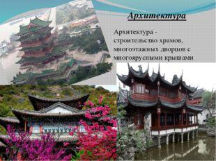 Архитектура Архитектура - строительство храмов, многоэтажных дворцов с многоя