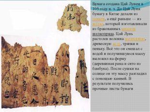 Бумага создана Цай Лунем в 105 году н.э. До Цай Луня бумагу в Китае делали и