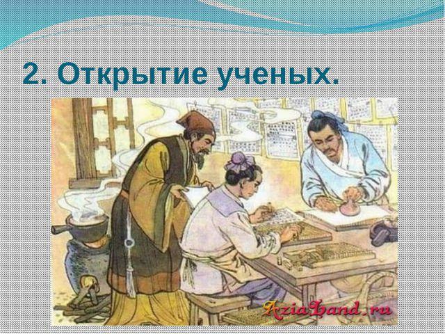 2. Открытие ученых.