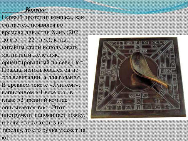 Компас Первый прототип компаса, как считается, появился во времена династии...