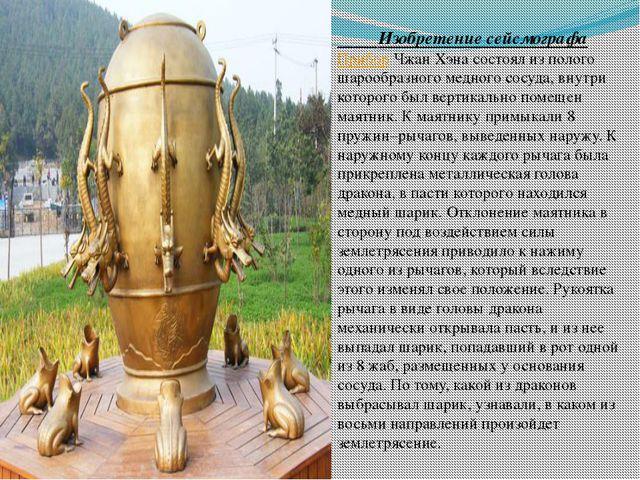 Изобретение сейсмографа ПриборЧжан Хэна состоял из полого шарообразного мед...