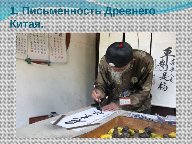1. Письменность Древнего Китая.