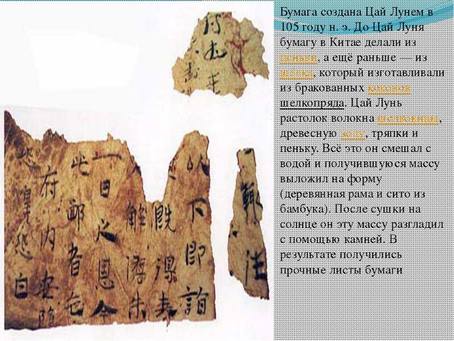 Бумага создана Цай Лунем в 105 году н.э. До Цай Луня бумагу в Китае делали и...