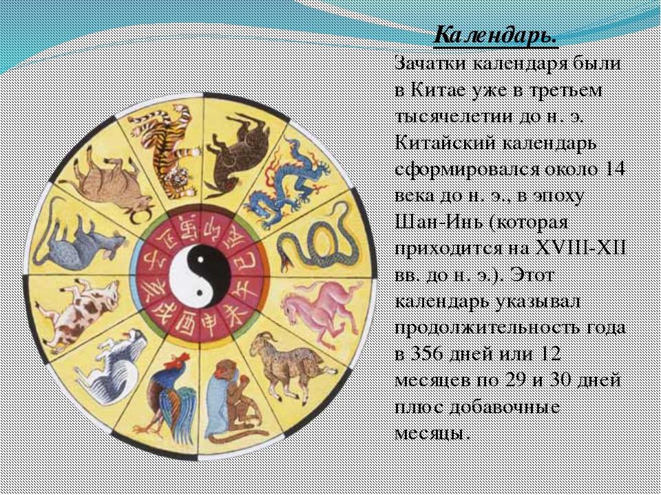 Календарь. Зачатки календаря были в Китае уже в третьем тысячелетии до н. э....