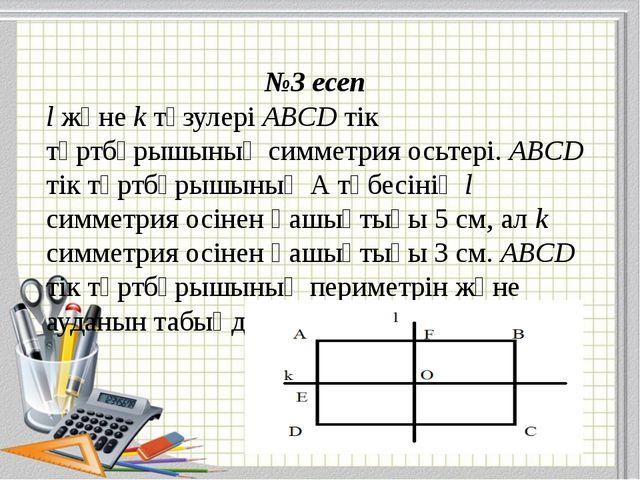 №3 есеп l және k түзулері ABCD тік төртбұрышының симметрия осьтері. ABCD тік...