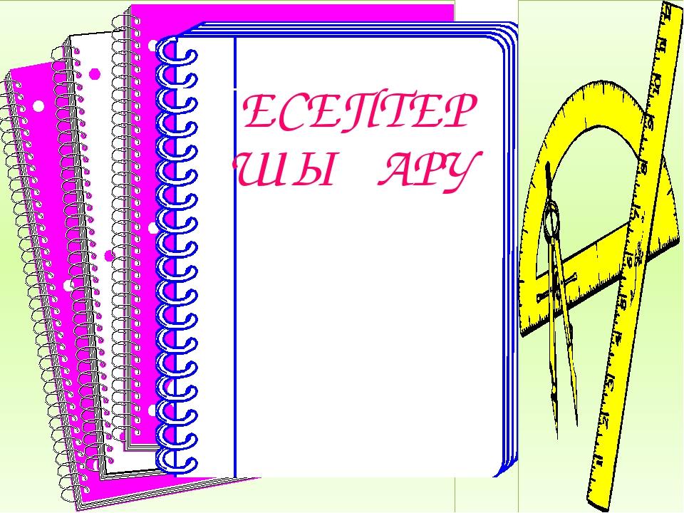 ЕСЕПТЕР ШЫҒАРУ