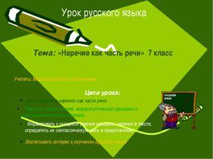 -На огромной прекрасной планете Русский язык в стране Морфологии живут разны