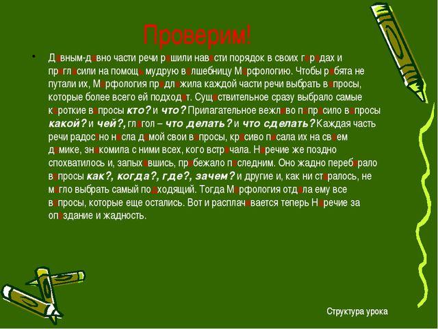 Урок русского языка Тема: «Наречие как часть речи» 7 класс Цели урока: Дать п...