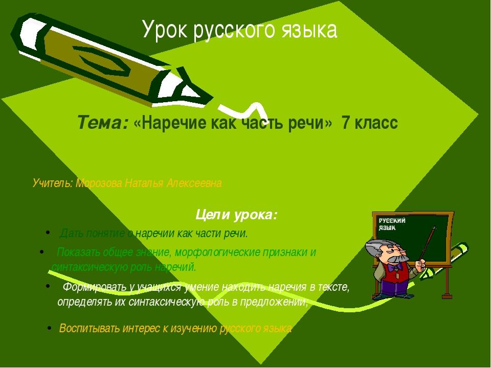 -На огромной прекрасной планете Русский язык в стране Морфологии живут разны...
