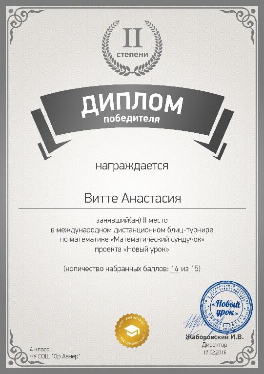 C:\Users\Лаборант\Desktop\сертификаты детей\format_A4_document_528374.jpg