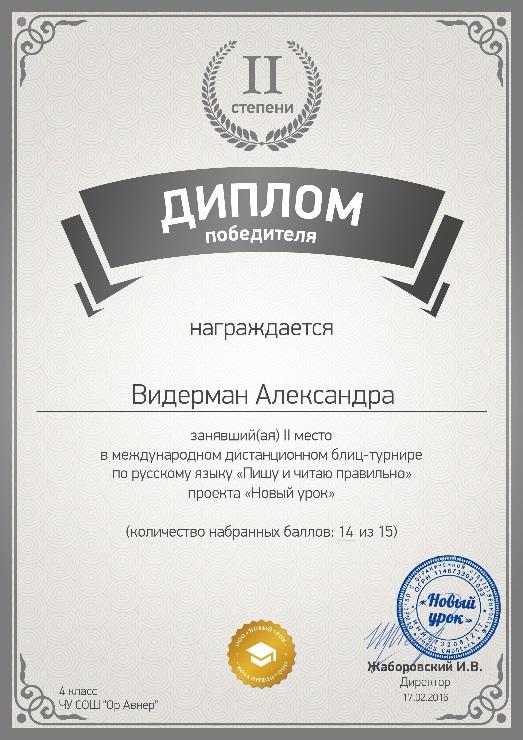 C:\Users\Лаборант\Desktop\сертификаты детей\format_A4_document_113496.jpg