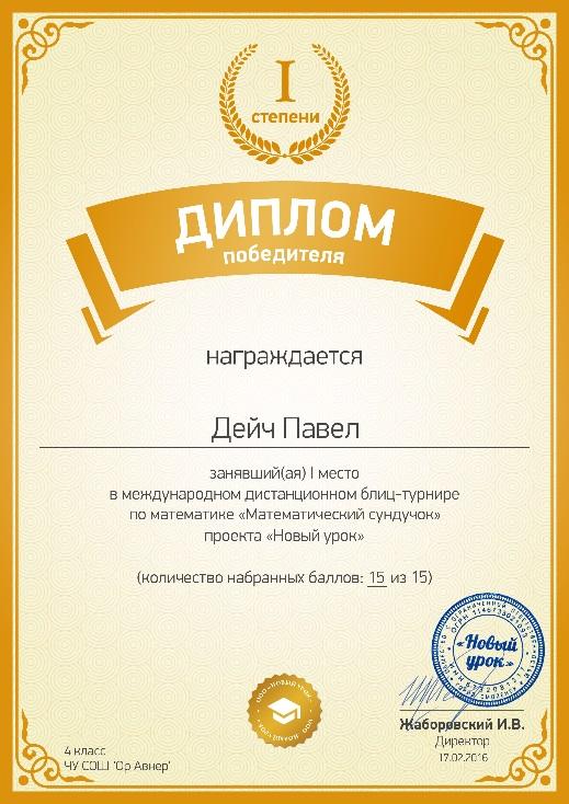 C:\Users\Лаборант\Desktop\сертификаты детей\format_A4_document_294901.jpg