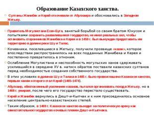 Образование Казахского ханства. Султаны Жанибек и Керей откочевали от Абулхаи