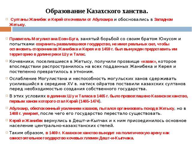 Образование Казахского ханства. Султаны Жанибек и Керей откочевали от Абулхаи...