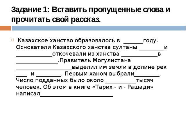 Задание 1: Вставить пропущенные слова и прочитать свой рассказ. Казахское ха...