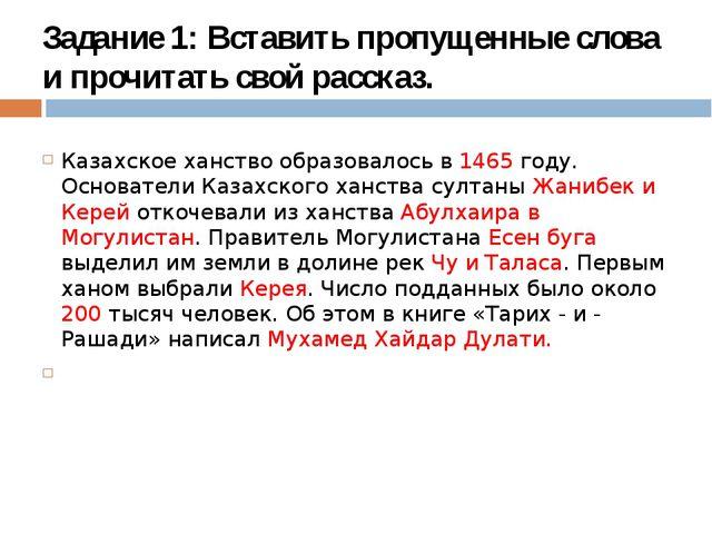 Задание 1: Вставить пропущенные слова и прочитать свой рассказ. Казахское хан...