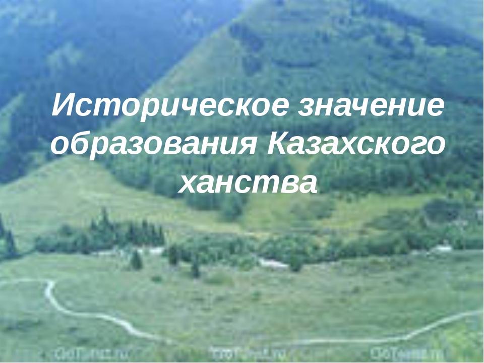 Историческое значение образования Казахского ханства