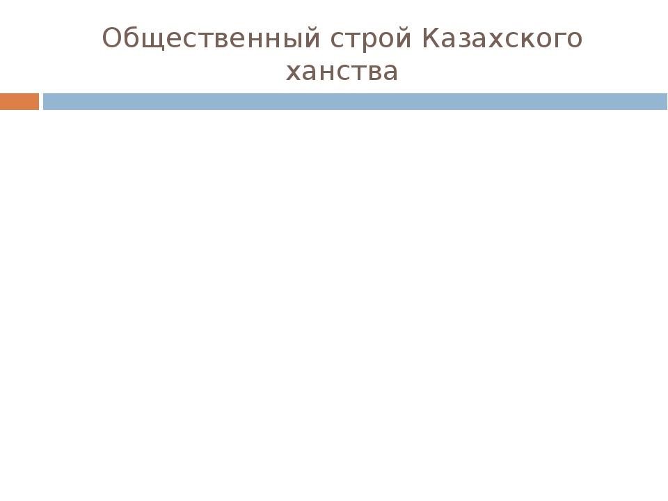 Общественный строй Казахского ханства