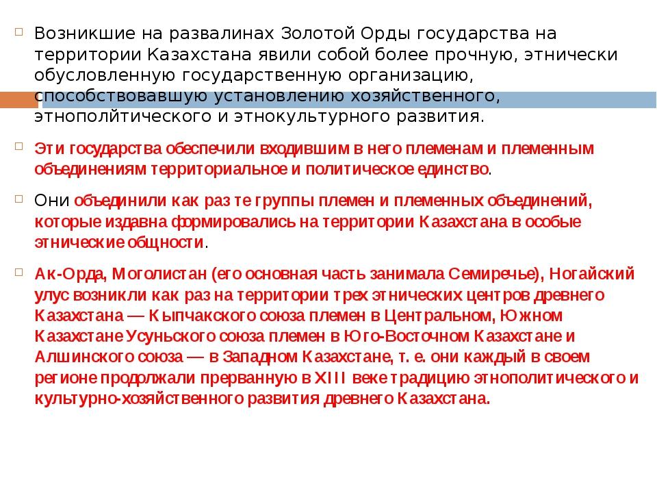 Возникшие на развалинах Золотой Орды государства на территории Казахстана яви...