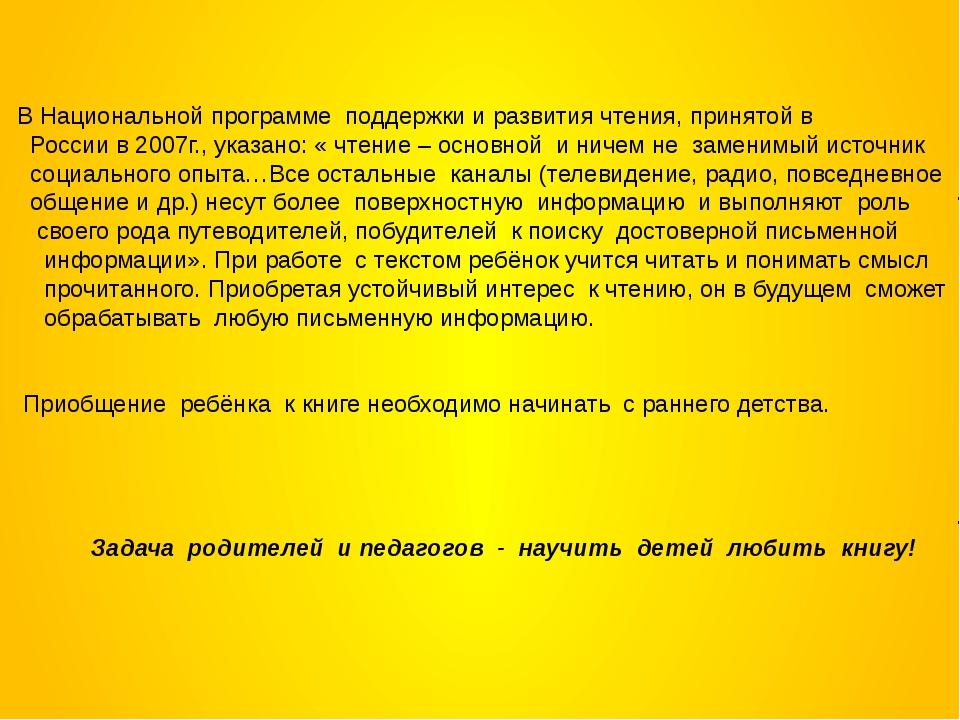 В Национальной программе поддержки и развития чтения, принятой в России в 200...