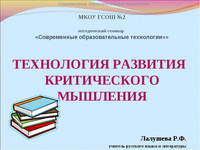 МКОУ ГСОШ №2 методический семинар «Современные образовательные технологии»»...