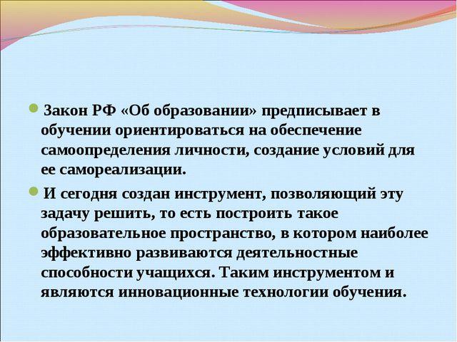 Закон РФ «Об образовании» предписывает в обучении ориентироваться на обеспече...