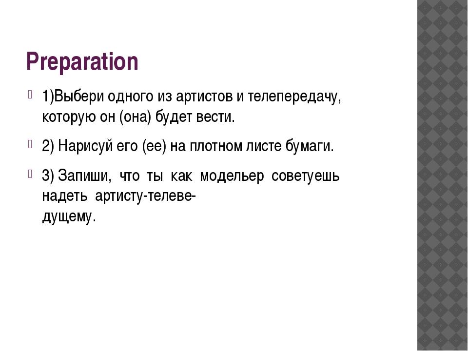 Preparation 1)Выбери одного из артистов и телепередачу, которую он (она) буде...