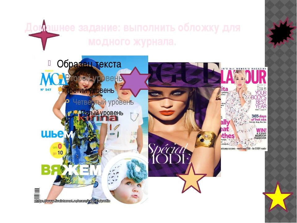 Домашнее задание: выполнить обложку для модного журнала.