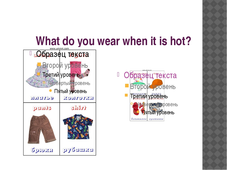 What do you wear when it is hot?