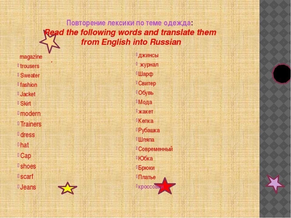 Повторение лексики по теме одежда: Read the following words and translate th...
