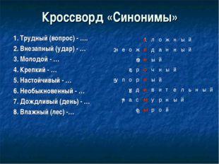 Кроссворд «Синонимы» 1. Трудный (вопрос) - …. 2. Внезапный (удар) - … 3. Моло