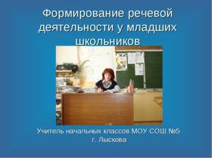Формирование речевой деятельности у младших школьников Учитель начальных клас