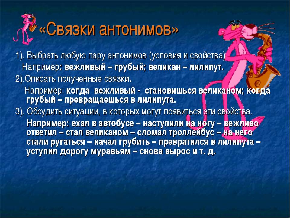 «Связки антонимов» 1). Выбрать любую пару антонимов (условия и свойства) Нап...