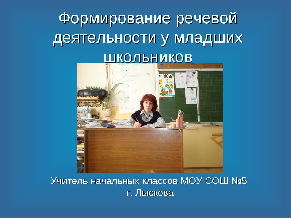 Формирование речевой деятельности у младших школьников Учитель начальных клас...
