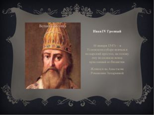 Иван IV Грозный 16 января 1547г – в Успенском соборе венчался на царский прес