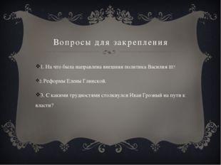 Вопросы для закрепления 1. На что была направлена внешняя политика Василия II