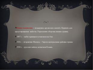Южное напрвление – поддержка дружеских связей с Крымом для предотвращения на