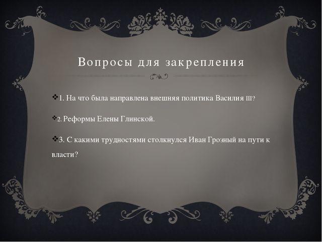 Вопросы для закрепления 1. На что была направлена внешняя политика Василия II...