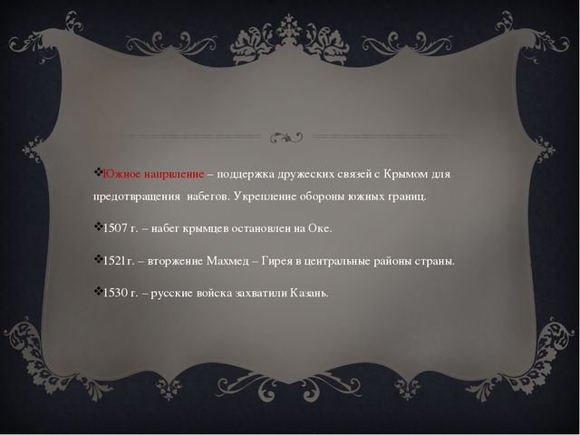 Южное напрвление – поддержка дружеских связей с Крымом для предотвращения на...