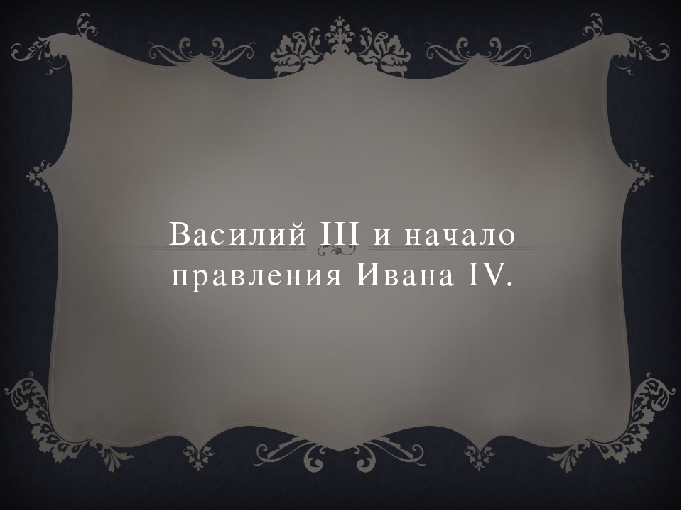 Василий III и начало правления Ивана IV.