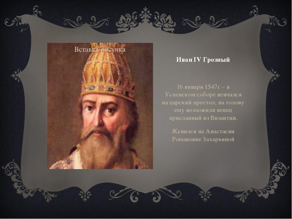 Иван IV Грозный 16 января 1547г – в Успенском соборе венчался на царский прес...