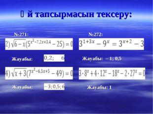 Үй тапсырмасын тексеру: Жауабы: Жауабы: №271: Жауабы: – 1; 0,5 Жауабы: 1 №272: