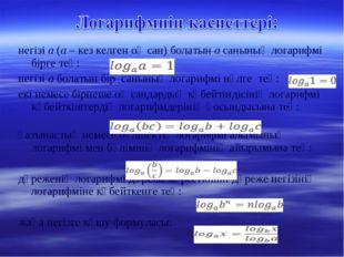 негізі а (а – кез келген оң сан) болатын а санының логарифмі бірге тең: негіз