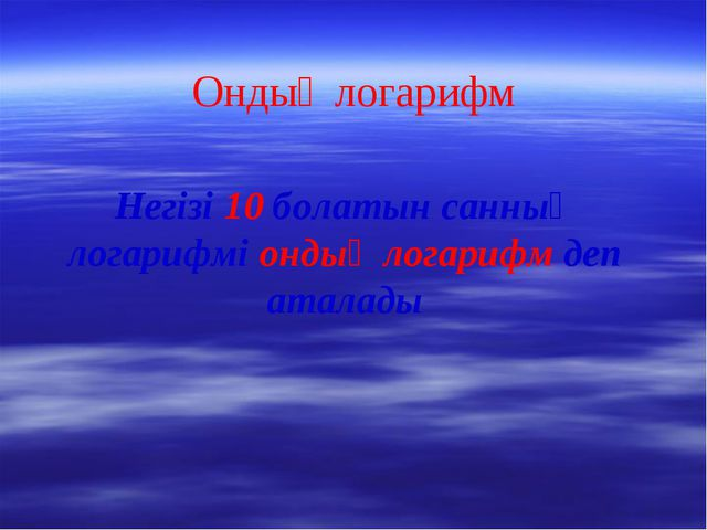 Негізі 10 болатын санның логарифмі ондық логарифм деп аталады Ондық логарифм