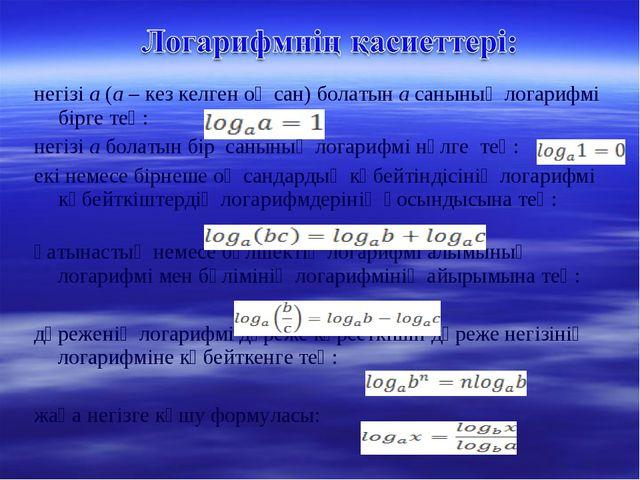 негізі а (а – кез келген оң сан) болатын а санының логарифмі бірге тең: негіз...